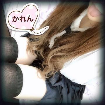 「????? ??? ¨?」09/17(月) 22:33 | かれん☆華麗なロリ生徒の写メ・風俗動画
