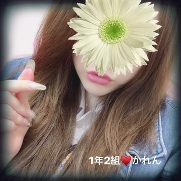 「???--LOVE--???」09/18(火) 02:00 | かれん☆華麗なロリ生徒の写メ・風俗動画