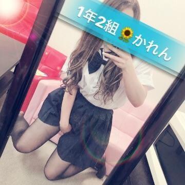「? 出勤 ?」09/18(火) 14:04 | かれん☆華麗なロリ生徒の写メ・風俗動画