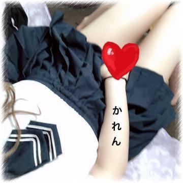 「????? ??? ¨?」09/18(火) 17:08 | かれん☆華麗なロリ生徒の写メ・風俗動画