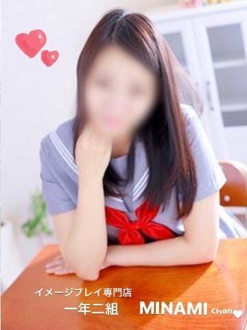 「1年2組??みなみ????」09/18(火) 17:47 | かれん☆華麗なロリ生徒の写メ・風俗動画
