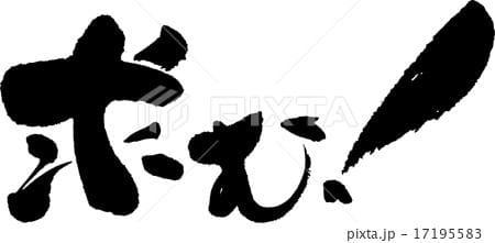 「かまちょしてください」09/19(水) 00:27 | アージュ☆脱がせば圧巻!!の写メ・風俗動画