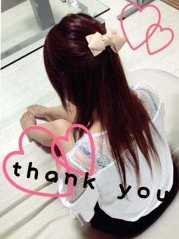 「ありがとうございました」09/19(水) 09:55 | さきな◇貴方の心を狙い撃ち◇の写メ・風俗動画