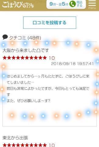 さな「クチコミ??」09/19(水) 14:07   さなの写メ・風俗動画