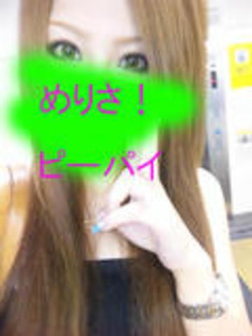 めりさ「最近」01/24(火) 19:49 | めりさの写メ・風俗動画