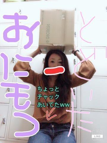 「お荷物届いたーー!!」09/19日(水) 16:35 | 一条 あいりの写メ・風俗動画
