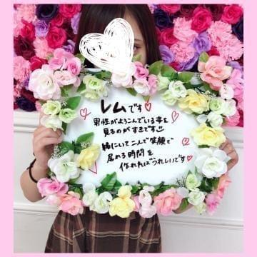 「出勤!」09/19日(水) 23:45   レムの写メ・風俗動画