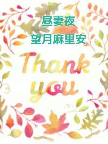 「お礼❤」09/19(水) 23:52   望月 麻里安の写メ・風俗動画