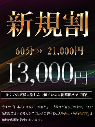 「【新規割イベント】絶賛開催中!」09/20日(木) 00:50 | お得なイベント情報の写メ・風俗動画