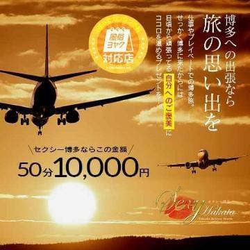 アヤナ「旅の思い出に」09/20(木) 01:58 | アヤナの写メ・風俗動画