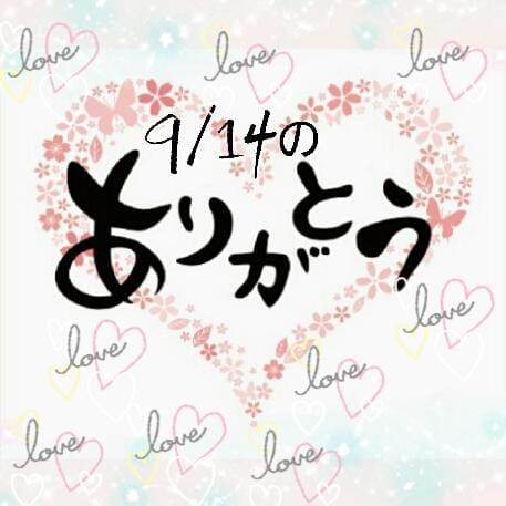 「9/14のヾ(●´ё`)?【???+:.?感謝状?.:+???】ですヾ(´ё `●)?」09/20(木) 06:17 | 綾乃の写メ・風俗動画