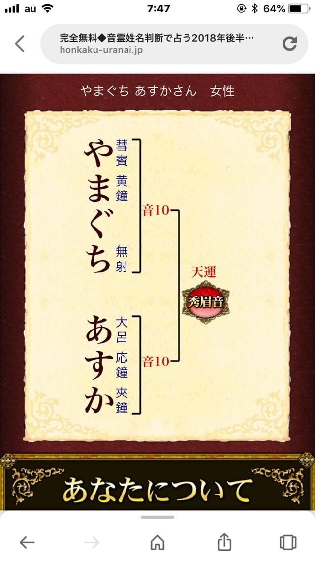 「いきなりですが姓名判断!」09/20日(木) 08:08 | 山口明日香の写メ・風俗動画