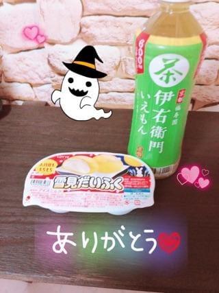 ゆん「ありがとう」09/20(木) 14:30 | ゆんの写メ・風俗動画