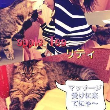 リティ「癒された〜」09/20(木) 15:35 | リティの写メ・風俗動画