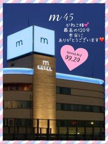 るみ「かねこ様??お礼??」09/20(木) 18:16 | るみの写メ・風俗動画