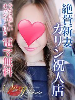 カリン「出勤しました♪」09/20(木) 18:46 | カリンの写メ・風俗動画