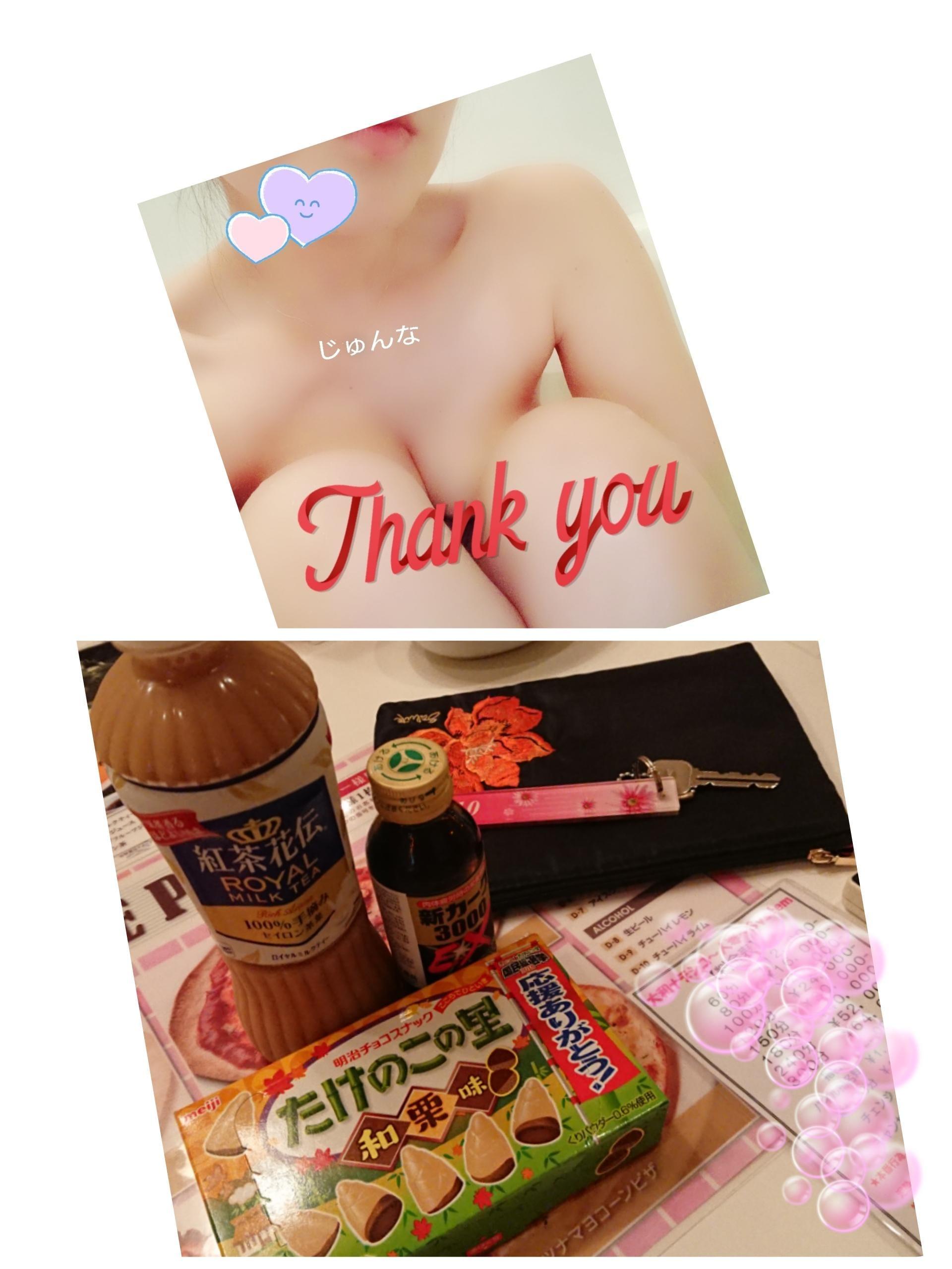 「いつもありがとう」09/20(木) 23:00 | じゅんなの写メ・風俗動画