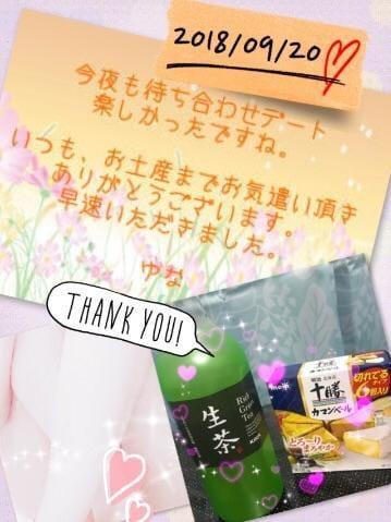 「Nさまへ?お礼です」09/20(木) 23:14   千草由奈の写メ・風俗動画
