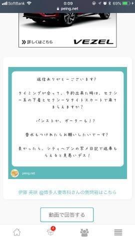 伊藤 美咲「ご質問に回答しま〜す( ¨? )?????」09/21(金) 00:16 | 伊藤 美咲の写メ・風俗動画