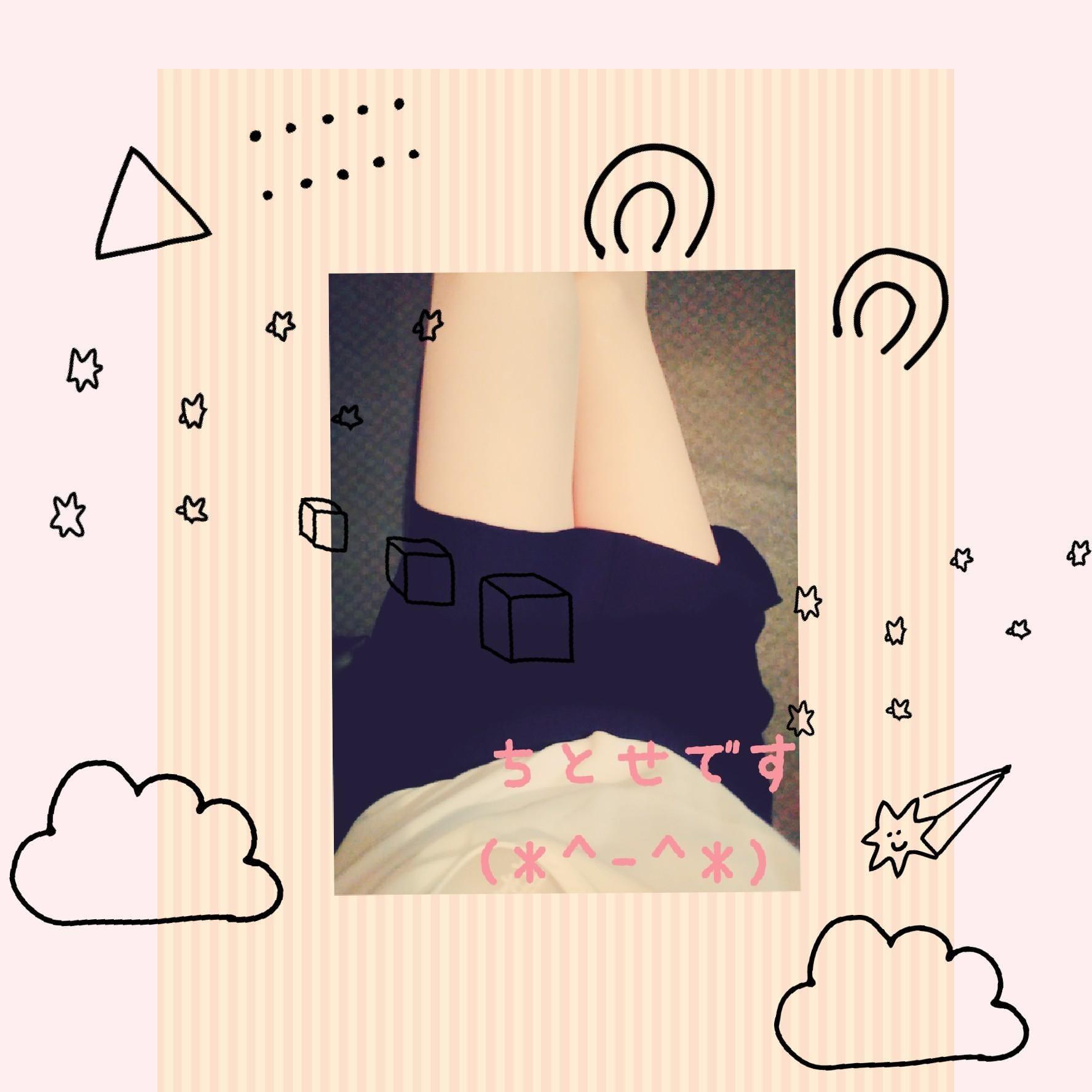 「ありがとうございました(*´?`*)?」09/21(金) 16:29 | 千歳の写メ・風俗動画