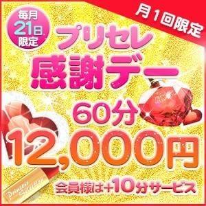 「プリンセスの日!」09/21(金) 20:43 | れいの写メ・風俗動画
