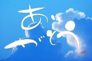 亜季【あき】「昨日の感謝とお礼」09/21(金) 23:03 | 亜季【あき】の写メ・風俗動画