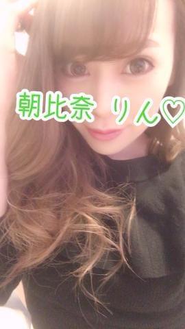 「いまからむかうよー!」09/22(土) 01:09 | 朝比奈 りんの写メ・風俗動画