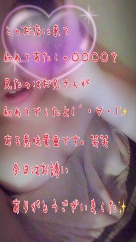 「あたしの◯◯◯◯を見た貴重なお兄さん(´・∀?・)」09/23(日) 03:47 | らんの写メ・風俗動画