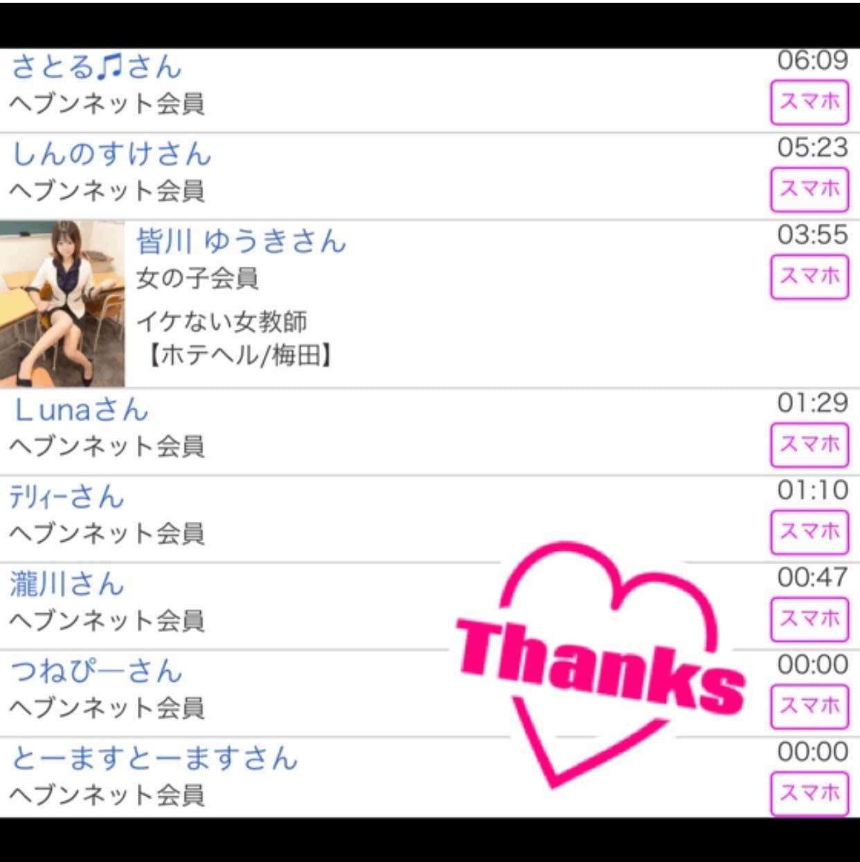 かすみ「【GIF】?見たよ?」09/23(日) 06:18 | かすみの写メ・風俗動画