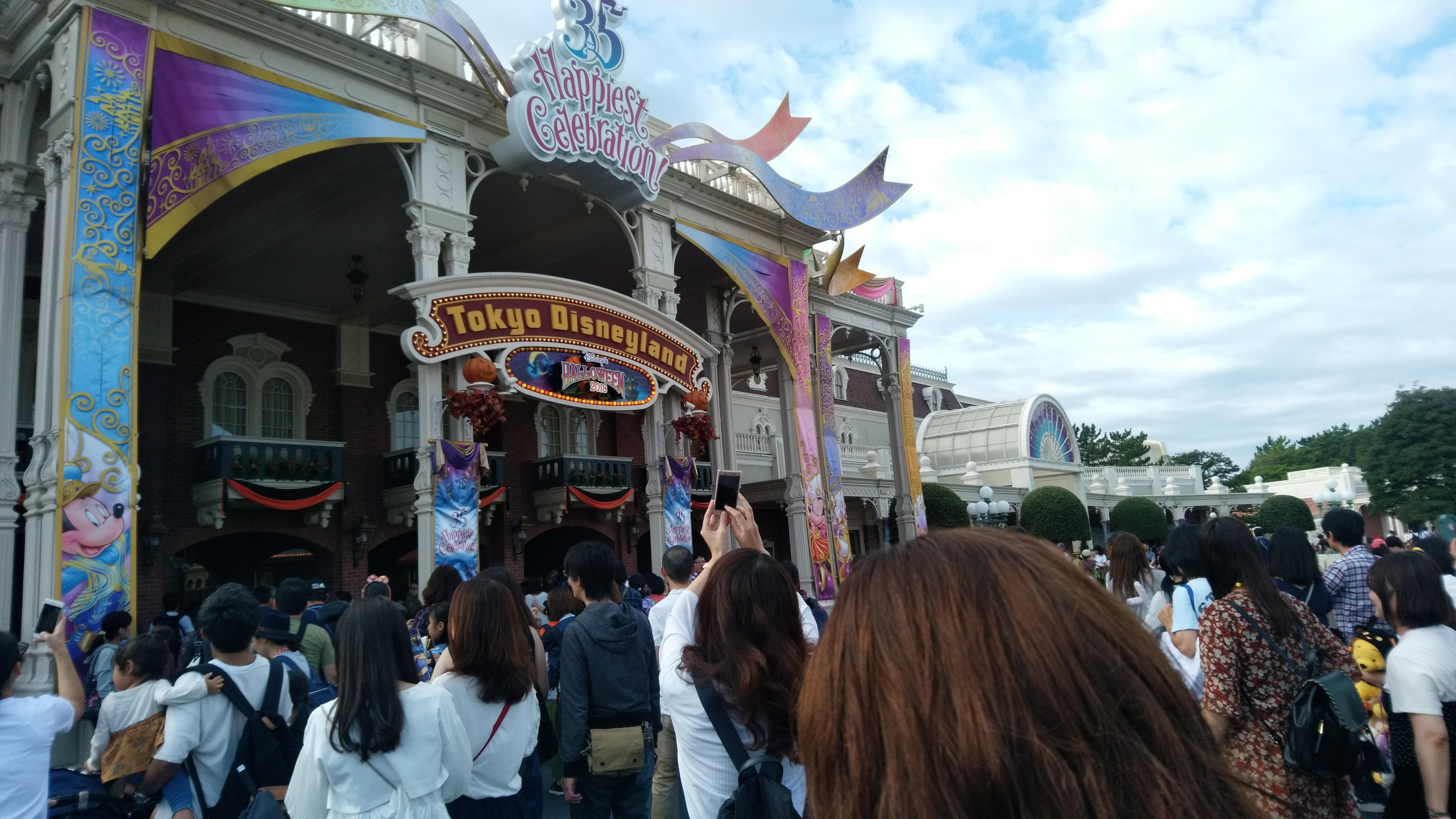 みま「ディズニー」09/23(日) 08:49 | みまの写メ・風俗動画