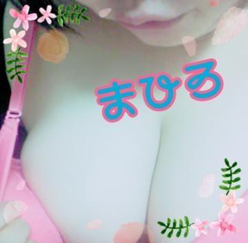 まひろ「[お題]from:52さん」09/23(日) 17:41 | まひろの写メ・風俗動画