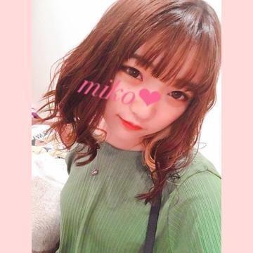 「❥ 出勤♡♡」09/23日(日) 20:05 | みこの写メ・風俗動画