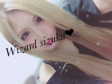 しずく【シズク】「sizuku ❤︎」09/23(日) 20:50 | しずく【シズク】の写メ・風俗動画