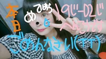 「ごめんなさい、変更です!」09/24日(月) 16:15 | てぃあら☆超神かわいい美少女♪の写メ・風俗動画