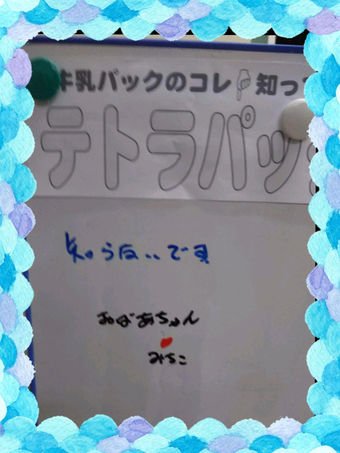 みちこ「今日のお題です(^-^)」09/24(月) 19:13 | みちこの写メ・風俗動画
