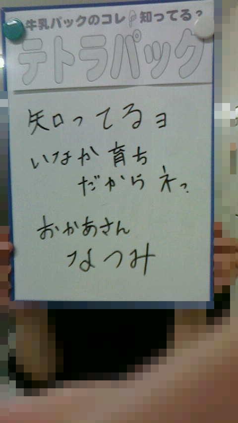 なつみ「本日のお題」09/24(月) 21:10 | なつみの写メ・風俗動画