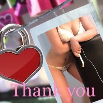 「ありがとうございました。」09/25(火) 01:04 | いちるの写メ・風俗動画