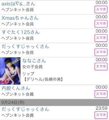 「見たよ 9月25日」09/25日(火) 02:20 | ☆体験イブ☆の写メ・風俗動画