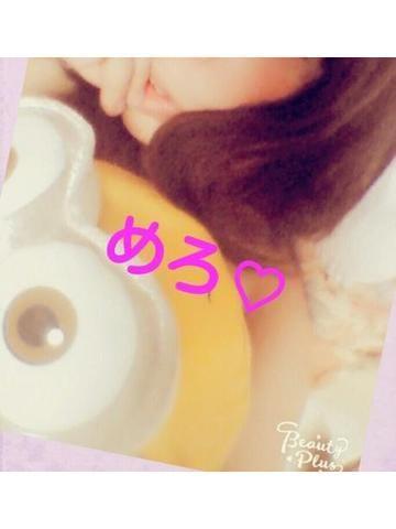 めろ「おはよ?」09/25(火) 08:46 | めろの写メ・風俗動画