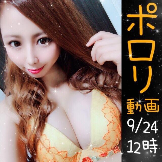「ポロリ動画♪」09/25日(火) 15:43   かりんの写メ・風俗動画