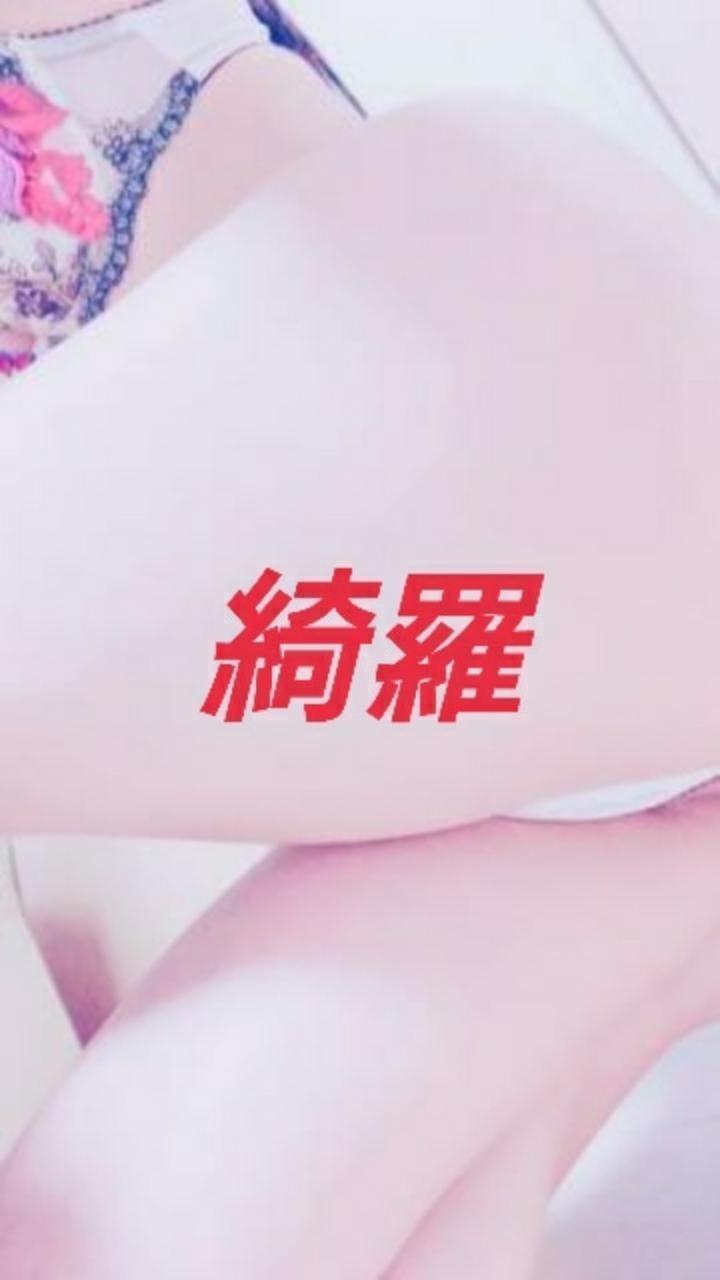 「無題」09/25(火) 16:50 | 綺羅キラ M性感の写メ・風俗動画
