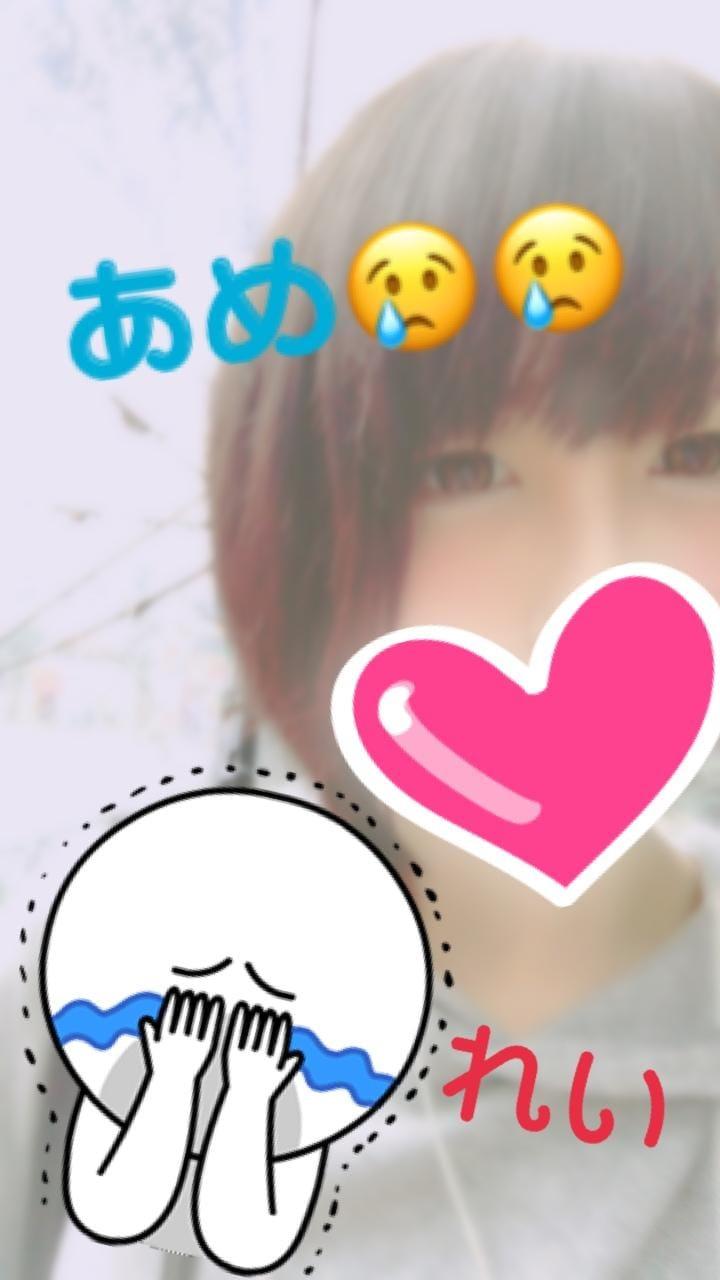 「あめ〜」09/25(火) 21:33   れいの写メ・風俗動画