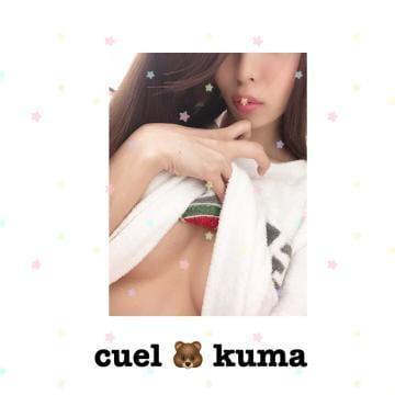 クマ(KUMA)「」09/25(火) 22:40 | クマ(KUMA)の写メ・風俗動画