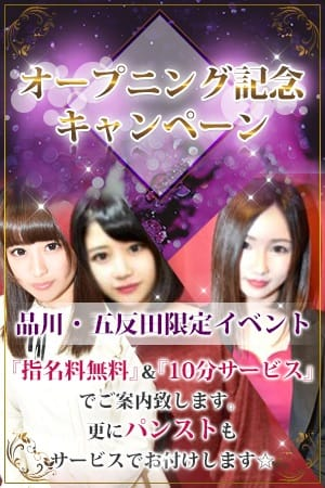 「❣️イベント」09/25日(火) 22:49 | OPEN記念割の写メ・風俗動画