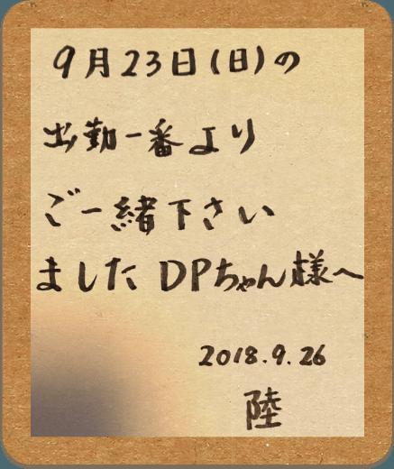 りく「☆想いを込めての恋文です☆」09/26(水) 10:19   りくの写メ・風俗動画