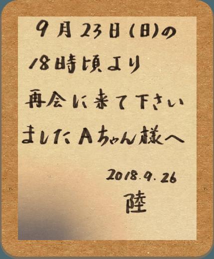 りく「☆想いを込めての恋文です☆」09/26(水) 10:27 | りくの写メ・風俗動画