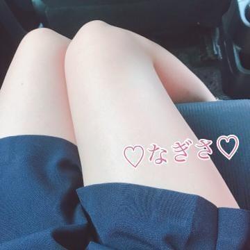 「♡しゅっきん♡」09/26(水) 10:40   なぎさの写メ・風俗動画