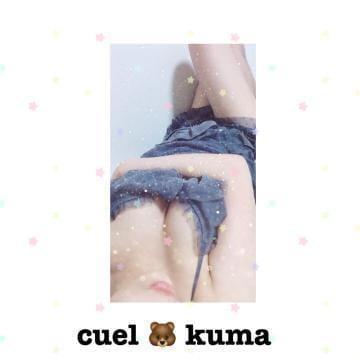 クマ(KUMA)「」09/26(水) 16:19 | クマ(KUMA)の写メ・風俗動画