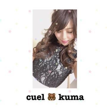 クマ(KUMA)「」09/26(水) 20:29 | クマ(KUMA)の写メ・風俗動画