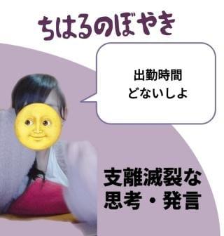 「ぼやきと宣伝」09/28(金) 23:17 | ちはるの写メ・風俗動画
